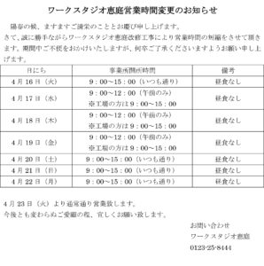 ワークスタジオ恵庭営業時間のお知らせ(ワード)