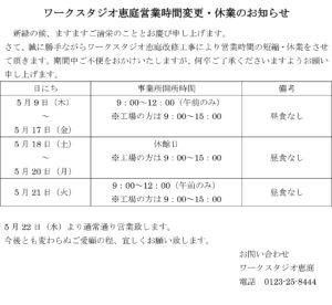 JPEGほーむぺーじワークスタジオ恵庭営業時間のお知らせ(5月)